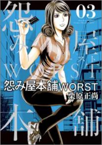 怨み屋本舗WORST3巻ネタバレ