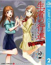 生者の行進 Revenge2巻無料