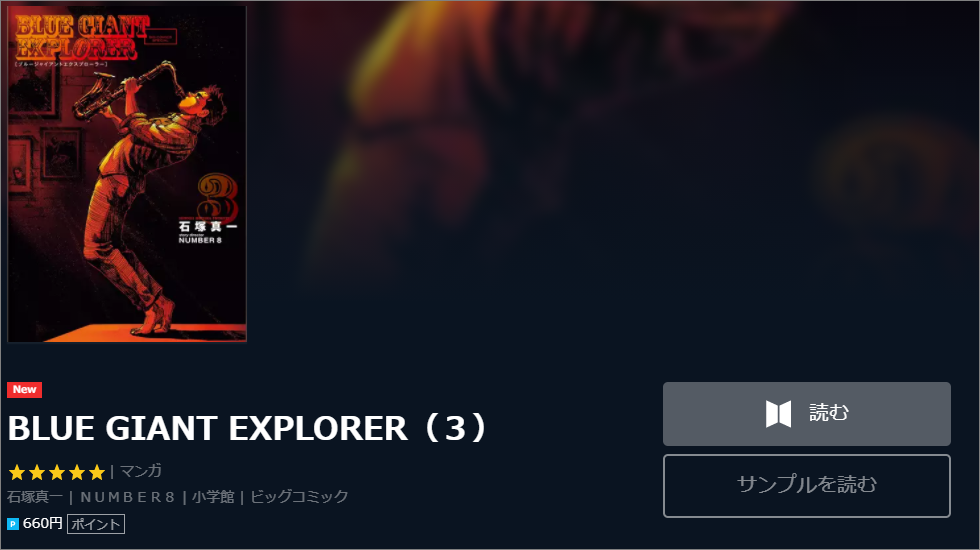 BLUE GIANT EXPLORER全巻無料