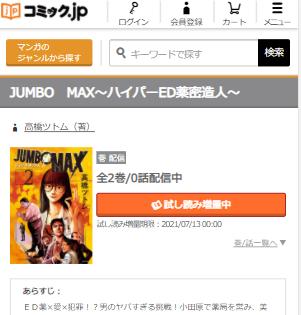 JUMBO MAX~ハイパーED薬密造人~全巻無料